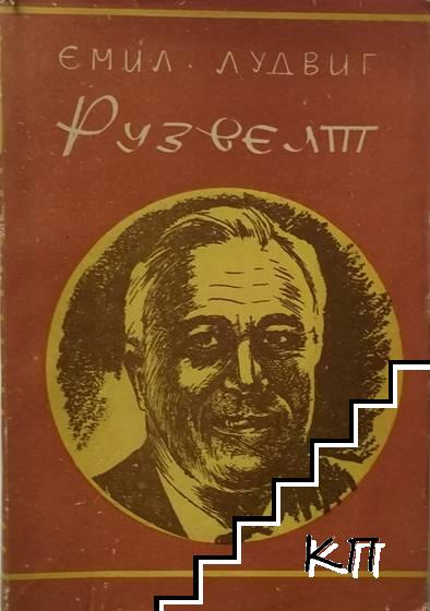 Рузвелт