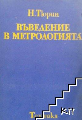 Въведение в метрологията