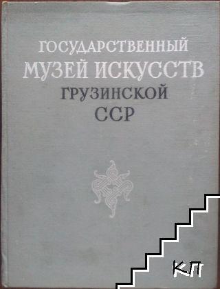 Государственный музей искусств Грузинской ССР
