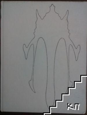 Anatomia avium domesticarum. Diel 1