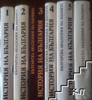 История на България в четиринадесет тома. Том 1-6