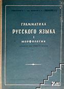Грамматика русского языка. I. Морфология