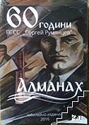 """60 години ПГСС """"Сергей Румянцев"""". Алманах"""