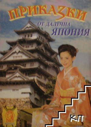 Вълшебни приказки от Япония: Огненият Таро