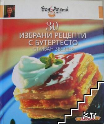 30 избрани рецепти с бутертесто