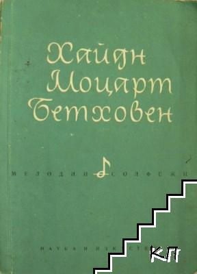 Хайдн, Моцарт, Бетховен: Мелодии - солфежи