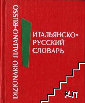 Карманный итальянско-русский словарь