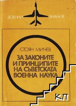 За законите и принципите на съветската военна наука