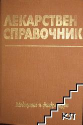 Лекарствен справочник на разрешените за употреба в НРБ лекарствени средства