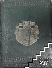 Сборникъ на действующите съдебни закони въ царството (1878-1912)