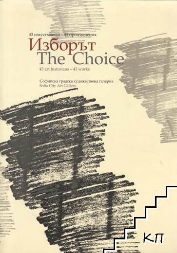 Изборът. 43 изкуствоведи - 43 произведения / The Choise. 43 art historians - 43 works