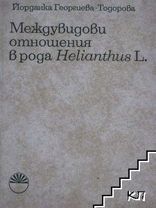 Междувидови отношения в рода Helianthus L.