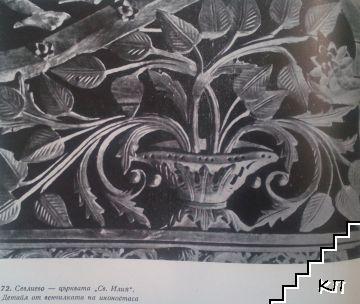 Тревненско резбарско изкуство