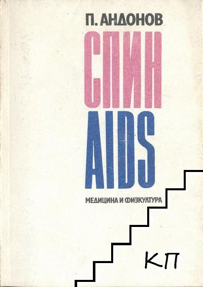 СПИН AIDS