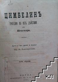 Цембелинъ / Размирието за Хубавата Богданка и убийството на Френския и Пруския консули въ Солунъ / Загубата отъ незнанието