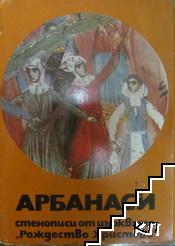 Арбанаси