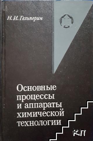 Основные процессы и аппараты химической технологии. Книга 1