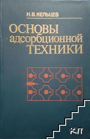 Основы адсорбционной техники