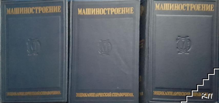 Машиностроение. Энциклопедический справочник. Том 2, 12-13