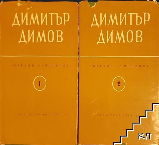 Събрани съчинения в шест тома. Том 1-2