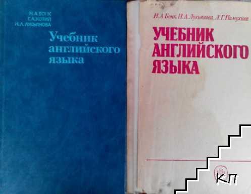 Учебник английского языка. Часть 1-2