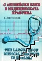 С английски език в медицинската практика