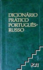Dicionario pratico portugues-russo / Португальско-русский учебный словарь