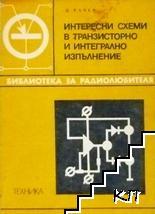 Интересни схеми в транзисторно и интегрално изпълнение
