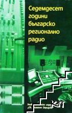Седемдесет години българско регионално радио