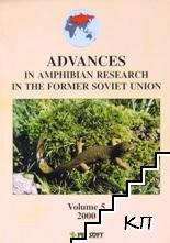 Advances in Amphibian research in The Former Soviet Union. Vol. 5