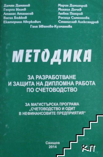 Методика за разработване и защита на дипломна работа