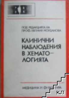 Клинични наблюдения в хематологията