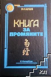Книга на промяните