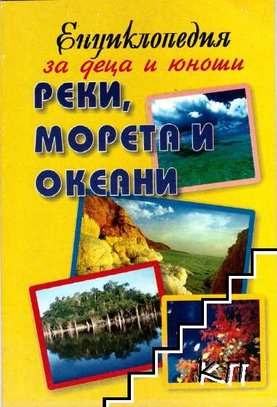 Енциклопедия за деца и юноши: Реки, морета и океани