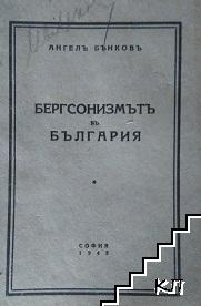 Бергсонизмътъ въ България