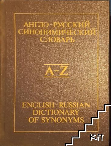 Англо-русский синономический словарь