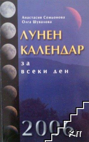 Лунен календар за всеки ден 2006