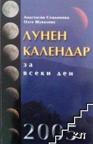 Лунен календар за всеки ден 2005