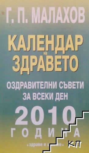 Календар на здравето 2010