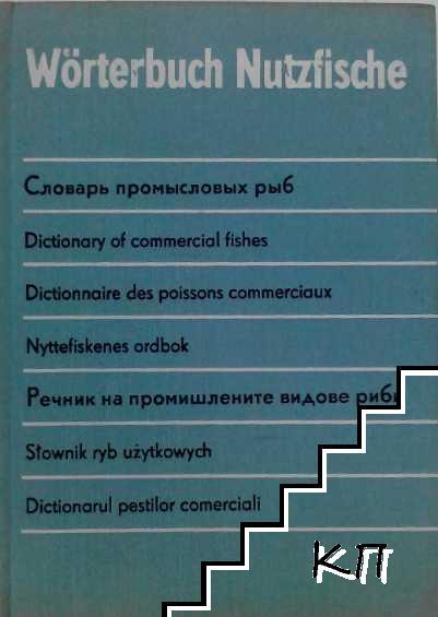Wörterbuch Nutzfische