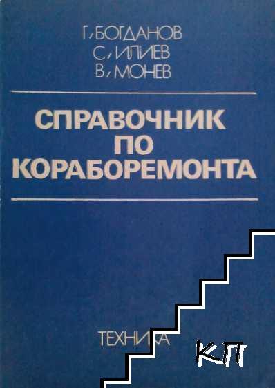 Справочник по кораборемонта