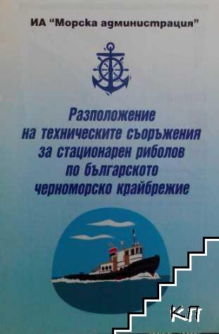 Разположение на техническите съоръжения за стационарен риболов по българското черноморско крайбрежие