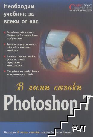 В лесни стъпки: Photoshop 7
