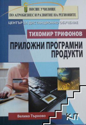 Приложни програмни продукти