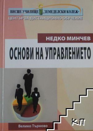 Основи на управлението
