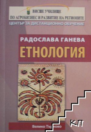 Етнология