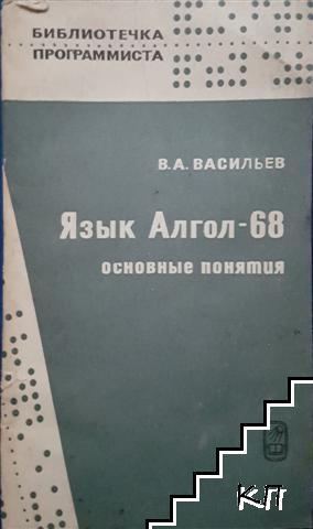 Язык Алгол-68