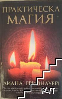 Практическа магия