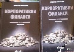 Корпоративни финанси. Част 1-2