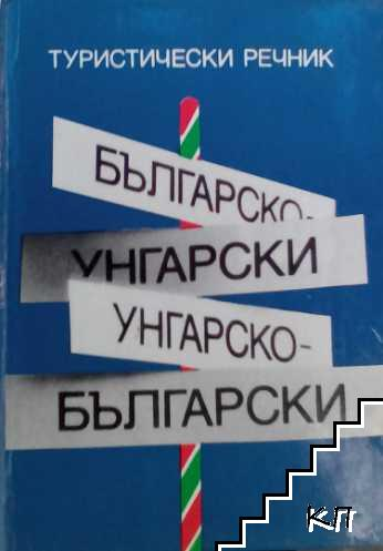 Българско-унгарски туристически речник / Унгарско-български туристически речник